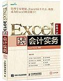 Excel2013高效办公会计实务(附光盘)(光盘1张)
