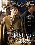 東京カレンダー2019年4月号
