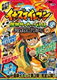 Inazuma Eleven soccer ?? Battle Official Capture Book (Wonder Life Special) (2011) ISBN: 4091064655 [Japanese Import]