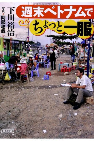 週末ベトナムでちょっと一服 (朝日文庫)