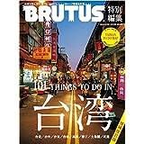 BRUTUS 特別編集 台湾 増補版 小さい表紙画像