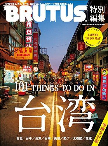 BRUTUS 特別編集 台湾 増補版 大きい表紙画像