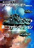 第二ファウンデーション ―銀河帝国興亡史〈3〉 (ハヤカワ文庫SF)