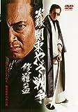 実録・関東やくざ戦争 修羅の盃 [DVD]