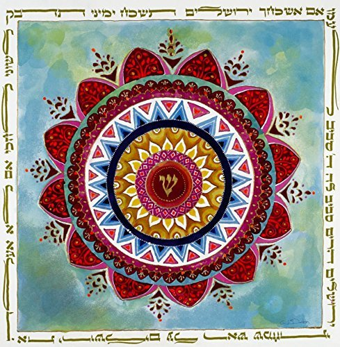 Judaica Paper Print Jewish Art Mandala Colorful Hebrew Words Psalms - Paper Judaica