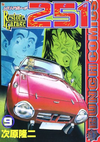 Restore garage 251 9 (BUNCH COMICS) (2003) ISBN: 4107711269 [Japanese Import]