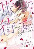 甘くなるまで待って。 囚われ花嫁の愛し方 (ミッシィコミックス/YLC Collection)