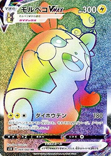 Amazon.co.jp: ポケモンカードゲーム剣盾 s1H シールド