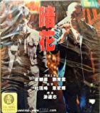 The Longest Nite (1998) By UNIVERSE Version VCD~In Cantonese & Mandarin w/ Chinese & English Subtitles ~Imported From Hong Kong~