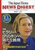 The Japan Times NEWS DIGEST 2015.7 Vol.55 (CD1枚つき)