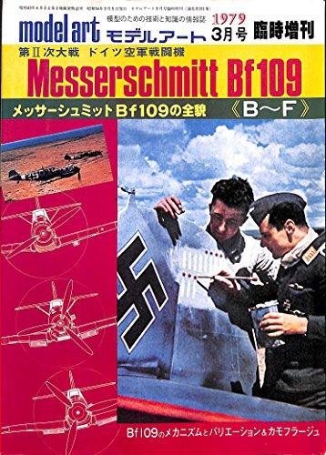 第二次大戦 ドイツ空軍戦闘機 メ...