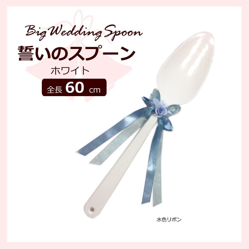 日用品 冠婚葬祭 関連商品 ファーストバイトに ビッグウエディングスプーン 誓いのスプーン ホワイト 60cm 水色リボン B076B7B9BG