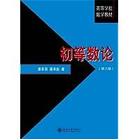 高等学校数学教材:初等数论(第3版)