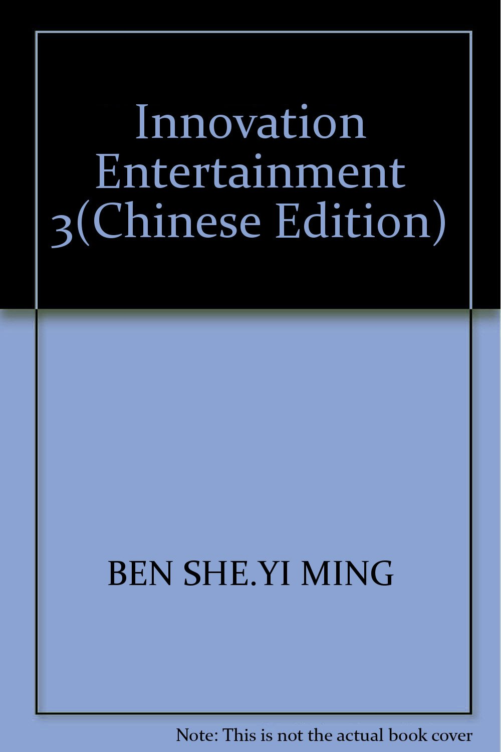 Read Online Innovation Entertainment 3(Chinese Edition) PDF