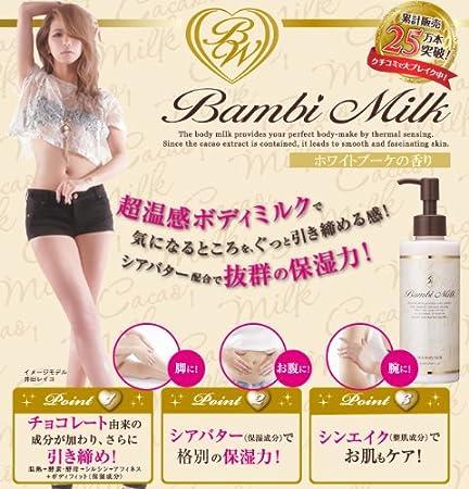 バンビ ミルク
