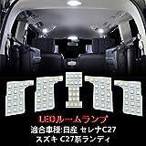 セレナ C27 LED ルームランプ 日産 セレナ スズキ ランディ 室内灯 専用設計 爆光 ホワイト カスタムパーツ LED バルブ LEDルームランプ 内装パーツ 取付簡単 一年保証 (日産 セレナ 用)