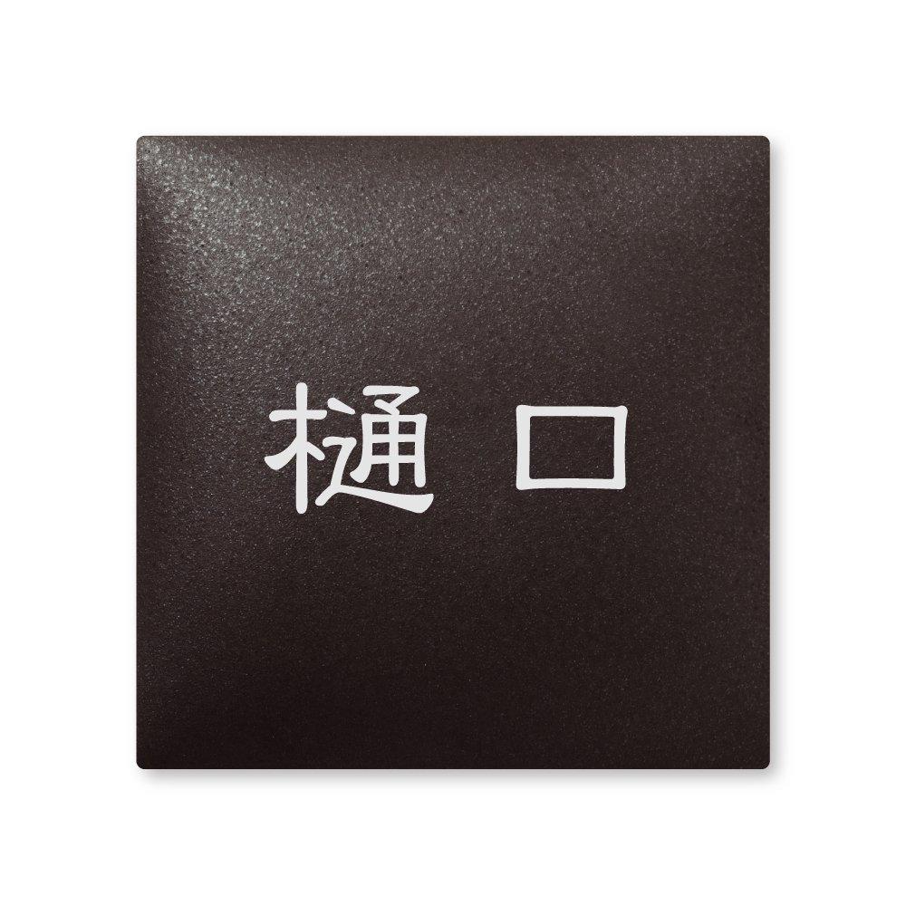 丸三タカギ 彫り込み済表札 【 樋口 】 完成品 アークタイル AR-2-1-1-樋口   B00RFEIF1K
