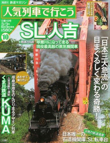 人気列車で行こう 2011年 3/3号 [雑誌] 61jiVebj5xL