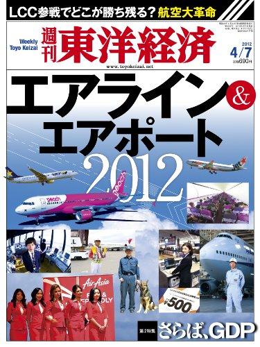 週刊 東洋経済 2012年 4/7号 [雑誌]