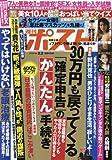 週刊ポスト 2018年 2/2 号 [雑誌]