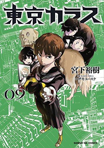 東京カラス 9 (サンデーGXコミックス)