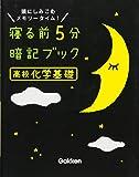 高校化学基礎 (寝る前5分暗記ブック)