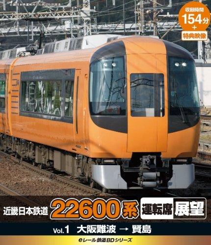 E RAIL TESTUDO BD SERIES KINKI NIPPON TETSUDO 22600KEI UNTEN SEKI TENBO OSAKA NANBA EKI - KASHIKO JIMA(BLU-RAY)