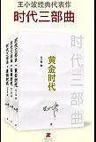 王小波: 时代三部曲系列((作家出版社典藏版本《黄金时代》《白银时代》《青铜时代》套装共3册)