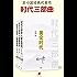 王小波时代三部曲系列(黄金时代+白银时代+青铜时代 套装共3册)