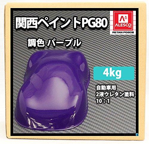 関西ペイント PG80 パープル 3kg/自動車用 ウレタン 塗料 2液 カンペ バイオレット 紫 B0188NARX0 3.0 キログラム