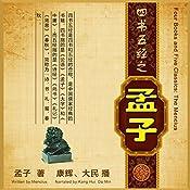 四书五经:孟子 - 四書五經:孟子 [Four Books and Five Classics: The Mencius] |  孟子 - 孟子 - Mencius