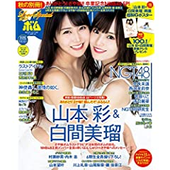 BOMB Love Special 最新号 サムネイル
