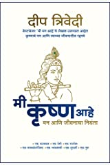 मी कृष्ण आहे: Mi Krushna Aahe (Marathi Edition) Kindle Edition