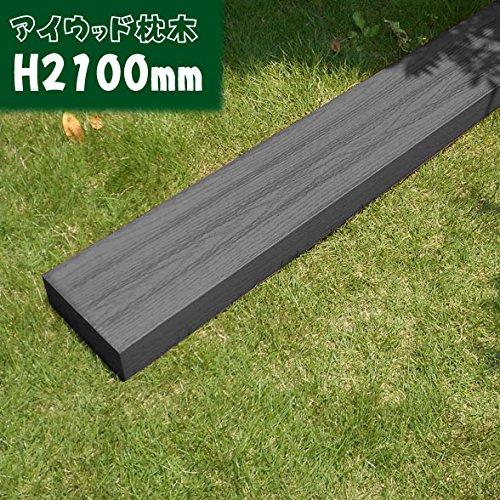 アイガーデン 枕木 アイウッド枕木 i10238bk 人工木製 ブラック 210cm 1本 B079VRHY5K 12785