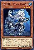 遊戯王/水精鱗−ネレイアビス(ノーマル)/サーキット・ブレイク