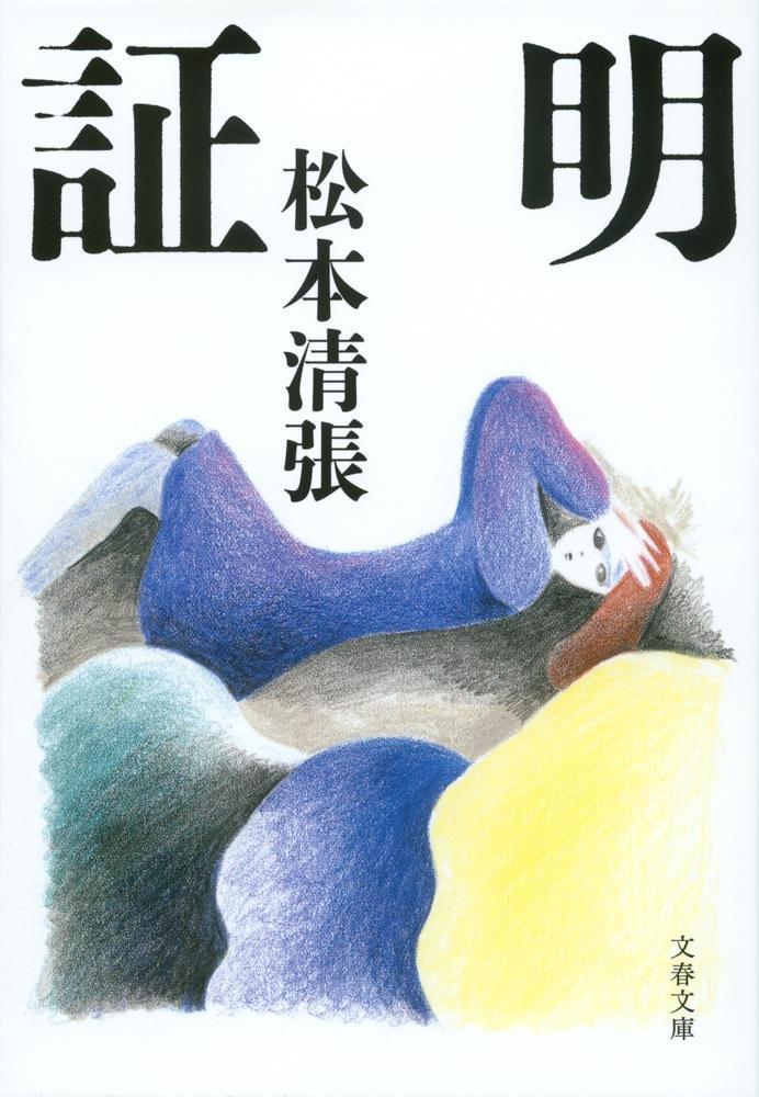 新装版 証明 (文春文庫)   松本 清張  本   通販   Amazon