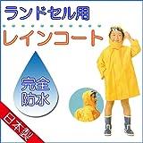 ノーブランド品 キッズ 完全防水 ランドセル用 レインコート 2100 日本製 ランドコート カッパ 合羽 雨具