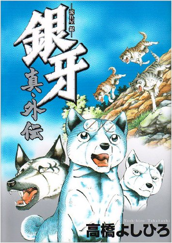 Silver Fang - shooting star silver - Shin Gaiden (Young Jump Comics) (2009) ISBN: 4088776755 [Japanese Import]
