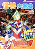 Ultraman Tiga Big Monster Illustrations Collector's Edition (Chinese Edition)
