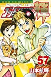 God Hand Teru (57) (Shonen Magazine Comics) (2011) ISBN: 4063844862 [Japanese Import]