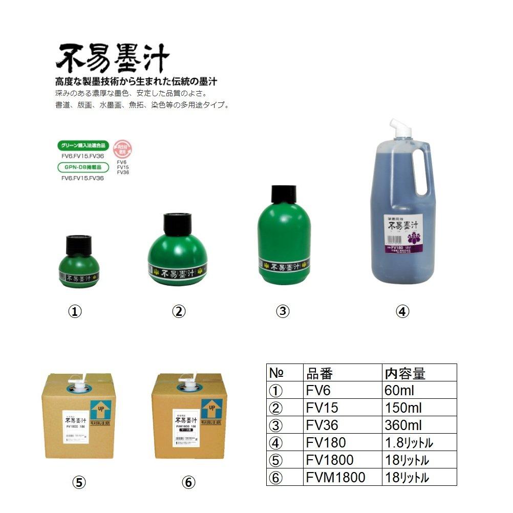Immutable paste immutable India ink 9x14x25cm FV180 (japan import) by Immutable (Image #3)