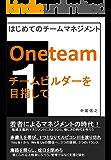 はじめてのチームマネジメント ワンチーム・ビルダーを目指して