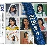 「岡田奈々」SINGLESコンプリート