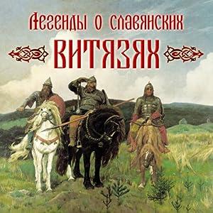 Legendy o slavjanskih vitjazjah [Legends of the Slavic Knights] Audiobook