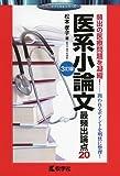 医系小論文 最頻出論点20[3訂版] (赤本メディカルシリーズ)