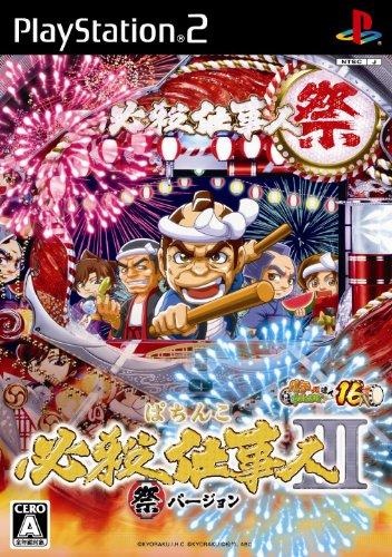 ぱちんこ必殺仕事人III 祭バージョン パチってちょんまげ達人16の商品画像