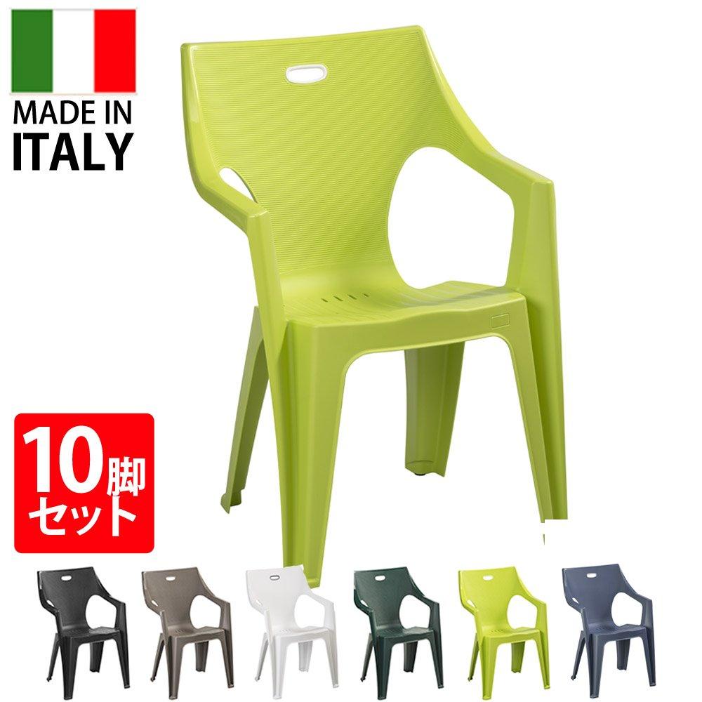 ガーデンチェアー カプリ ガーデンチェアー 10脚セット ライムグリーン ( プラスチック 軽量 屋外 イス ガーデン イタリア製) B0792T4PBX ライムグリーン ライムグリーン