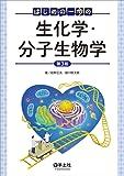 はじめの一歩の生化学・分子生物学 第3版