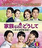 家族なのにどうして~ボクらの恋日記~ BOX1 (コンプリート・シンプルDVD-BOX5,000円シリーズ)(期間限定生産)