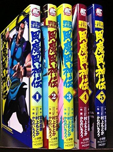 戦国SAGA 風魔風神伝 コミック 1-5巻セット (ヒーローズコミックス)